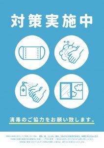 2020ミスジャパン福岡大会でのコロナウイルス対策のお知らせ