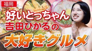 2020ミスジャパン福岡代表 吉田ひかるの第2弾動画