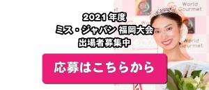 福岡県緊急事態宣言の延期によるオーディション日程の変更