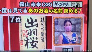 超逆境クイズバトル99人の壁に2020ミスジャパン福岡代表吉田ひかるが福岡代表として出演